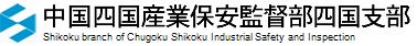 中国四国産業保安監督部四国支部